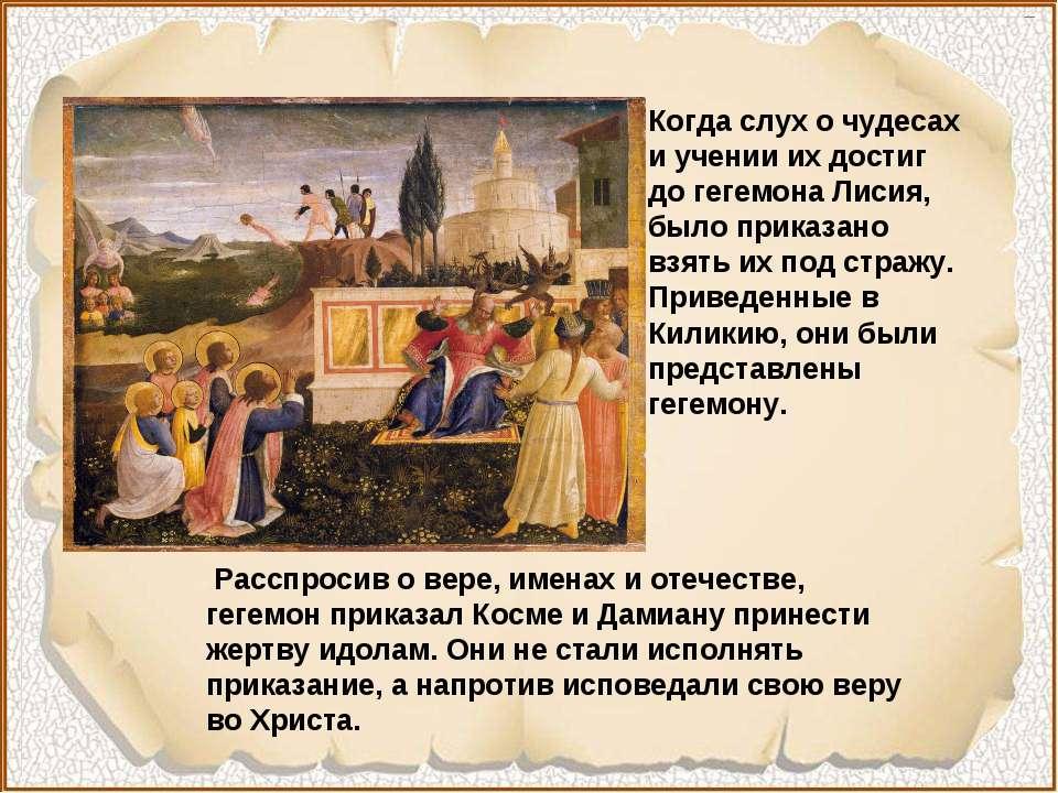 Расспросив о вере, именах и отечестве, гегемон приказал Косме и Дамиану прине...