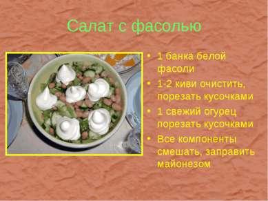 Салат с фасолью 1 банка белой фасоли 1-2 киви очистить, порезать кусочками 1 ...