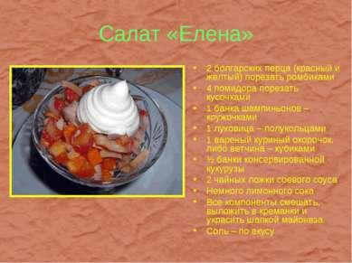Салат «Елена» 2 болгарских перца (красный и желтый) порезать ромбиками 4 поми...