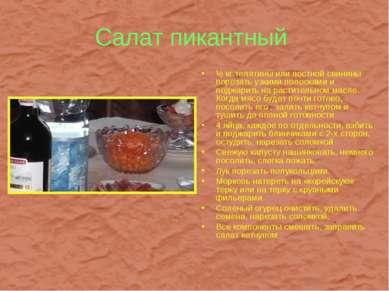 Салат пикантный ½ кг.телятины или постной свинины порезать узкими полосками и...