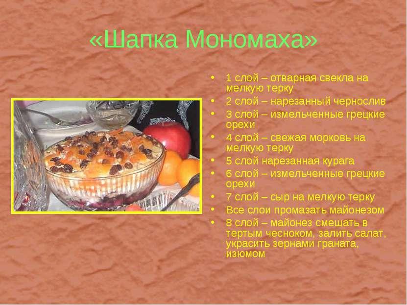«Шапка Мономаха» 1 слой – отварная свекла на мелкую терку 2 слой – нарезанный...