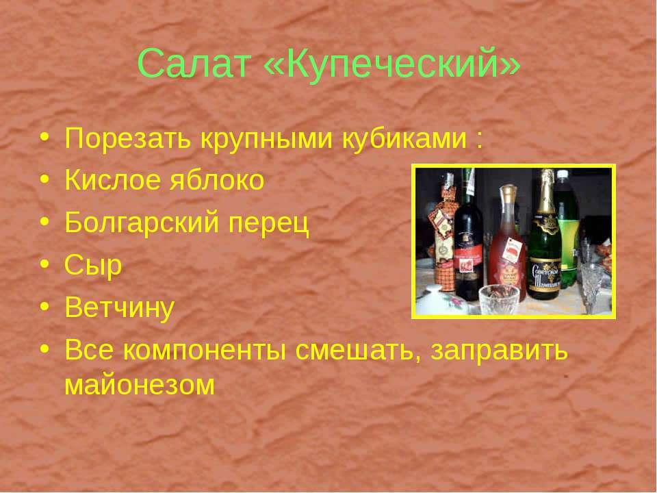 Салат «Купеческий» Порезать крупными кубиками : Кислое яблоко Болгарский пере...