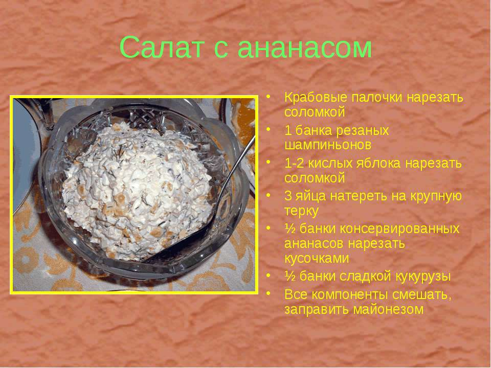 Салат с ананасом Крабовые палочки нарезать соломкой 1 банка резаных шампиньон...