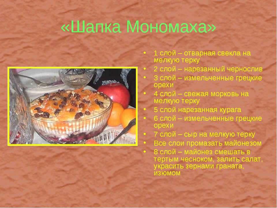 Шапка мономаха без свеклы рецепт