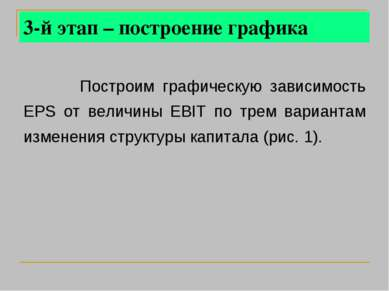 Построим графическую зависимость EPS от величины EBIT по трем вариантам измен...