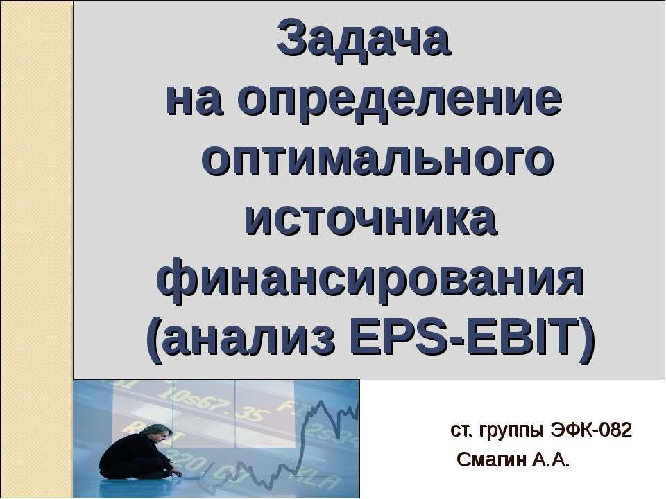 Задача на определение оптимального источника финансирования (анализ EPS-EBIT)...