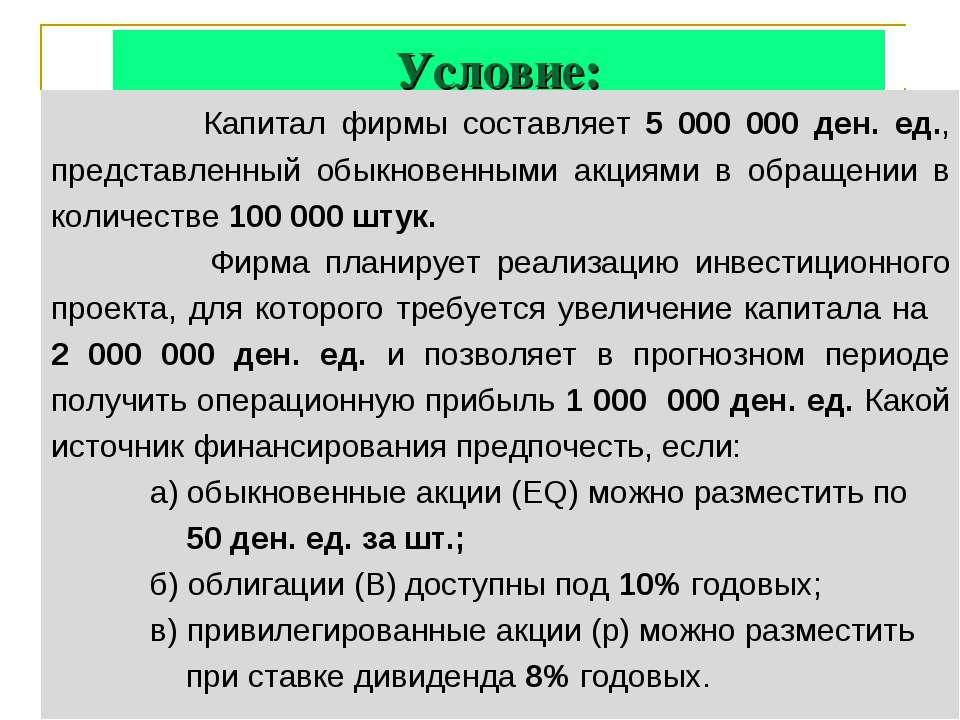 Условие: Капитал фирмы составляет 5 000 000 ден. ед., представленный обыкнове...