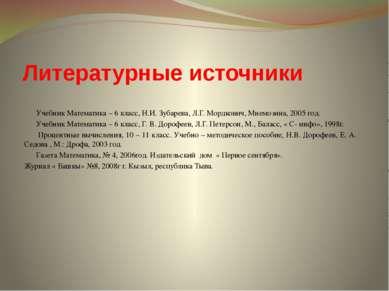 Литературные источники Учебник Математика – 6 класс, Н.И. Зубарева, Л.Г. Морд...
