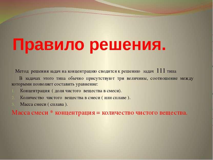 Правило решения. Метод решения задач на концентрацию сводится к решению задач...