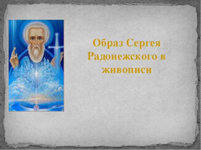 Образ Сергея Радонежского в живописи