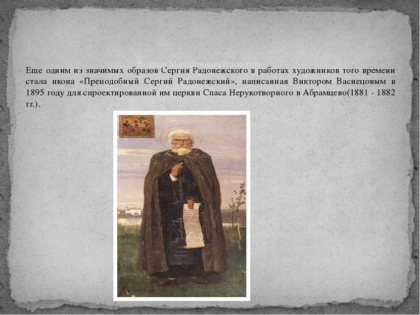 Еще одним из значимых образов Сергия Радонежского в работах художников того в...