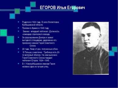 ЕГОРОВ Илья Егорович Родился в 1924 году. В селе Филипповка Куйбышевской обла...