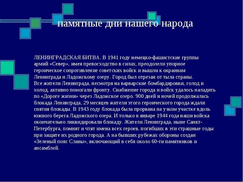 ЛЕНИНГРАДСКАЯ БИТВА. В 1941 году немецко-фашистские группы армий «Север», име...