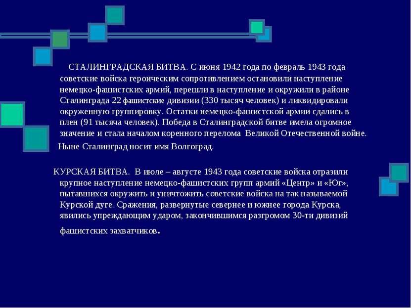 СТАЛИНГРАДСКАЯ БИТВА. С июня 1942 года по февраль 1943 года советские войска ...