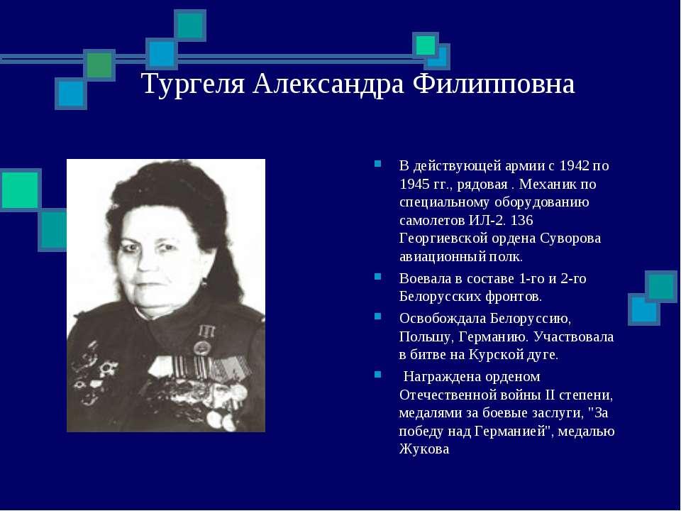 Тургеля Александра Филипповна В действующей армии с 1942 по 1945 гг., рядовая...