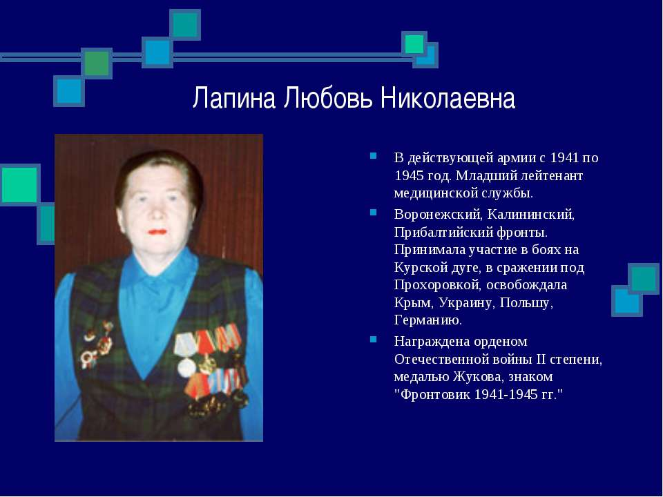 Лапина Любовь Николаевна В действующей армии с 1941 по 1945 год. Младший лейт...