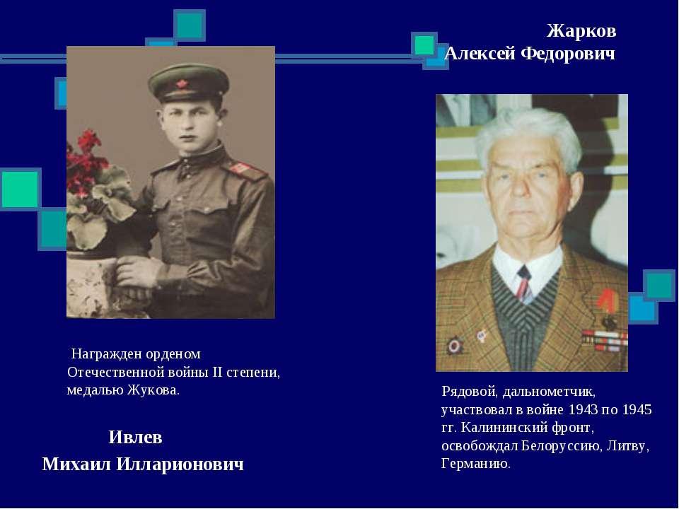 Жарков Алексей Федорович Награжден орденом Отечественной войны II степени, ме...