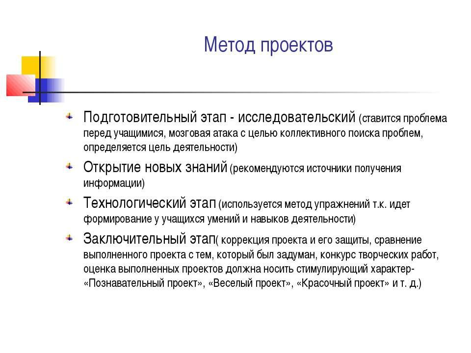 Метод проектов Подготовительный этап - исследовательский (ставится проблема п...