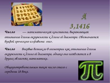 Число π — математическая константа, выражающая отношение длины окружности к д...