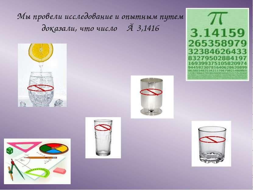 Мы провели исследование и опытным путем доказали, что число π ≈ 3,1416