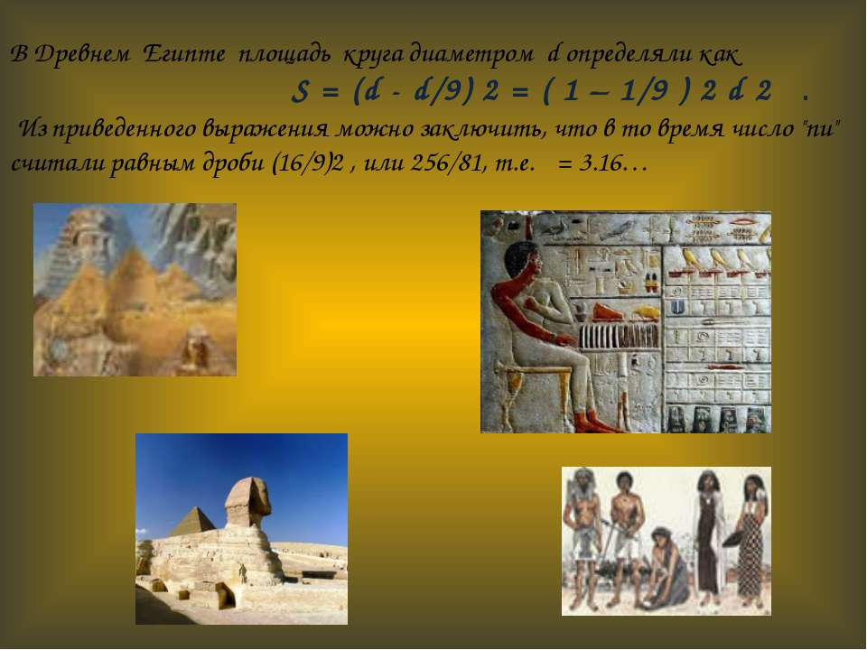 В Древнем Египте площадь круга диаметром d определяли как S = (d - d/9) 2 = (...