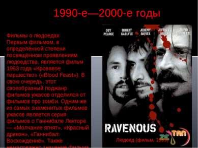 1990-е—2000-е годы Фильмы о людоедах Первым фильмом, в определённой степени п...
