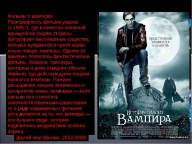 Блэйд 1998 -2004 Фильмы о вампирах Разновидность фильма ужасов (с 1909 г), гд...