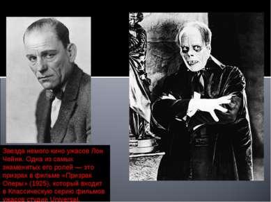 1890-е—1920-е годы Звезда немого кино ужасов Лон Чейни. Одна из самых знамени...