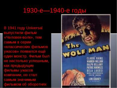 В 1941 году Universal выпустили фильм «Человек-волк», тем самым в серии «клас...