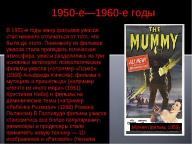 1950-е—1960-е годы В 1950-е годы жанр фильмов ужасов стал немного отличаться ...