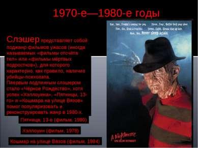 1970-е—1980-е годы Слэшер представляет собой поджанр фильмов ужасов (иногда н...