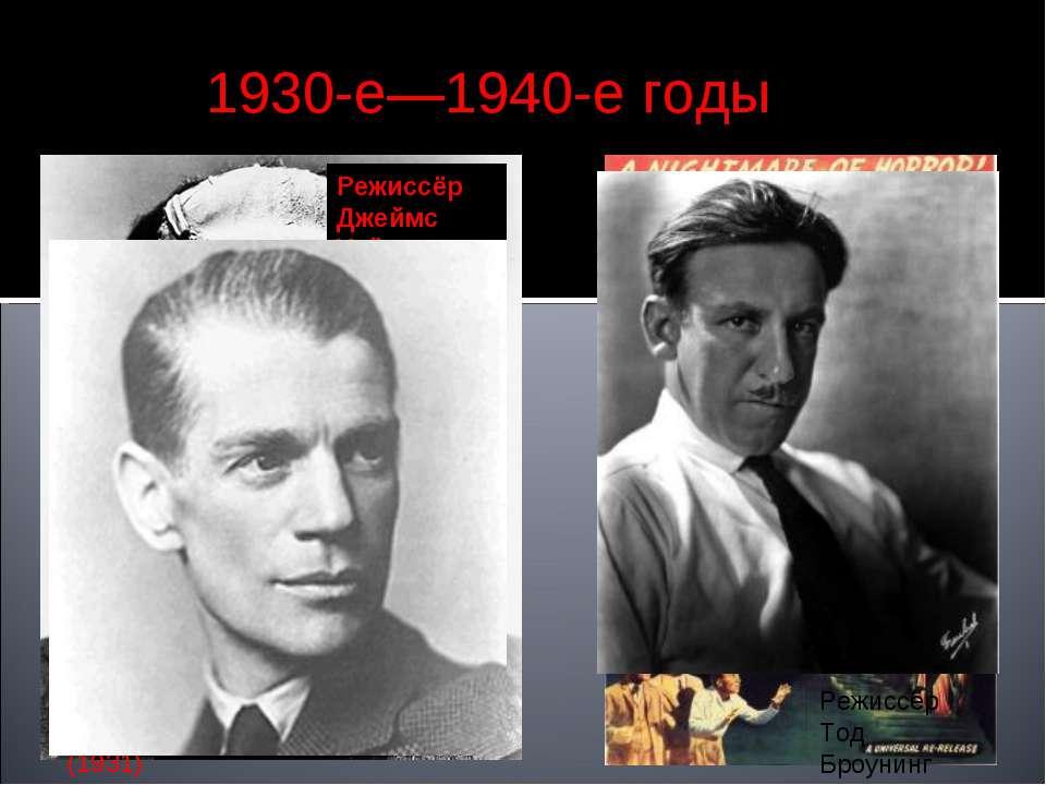 1930-е—1940-е годы В начале 30-х годов компания Universal Pictures Co. Inc. в...
