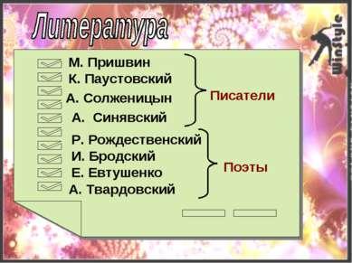 М. Пришвин К. Паустовский А. Солженицын А. Синявский И. Бродский Е. Евтушенко...