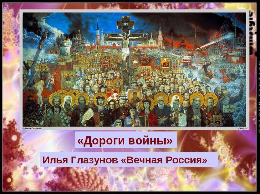 «Дороги войны» Илья Глазунов «Вечная Россия»