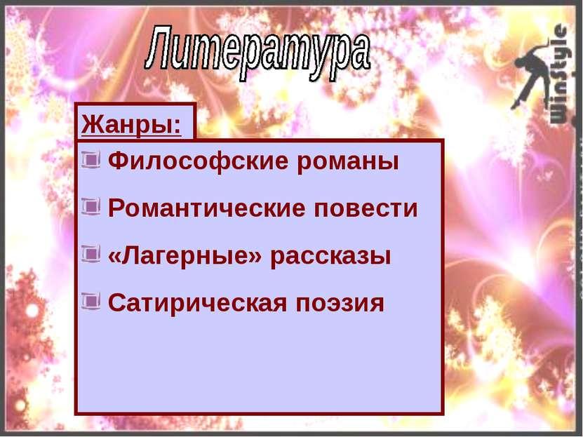 Философские романы Романтические повести «Лагерные» рассказы Сатирическая поэ...