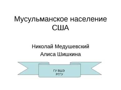Мусульманское население США Николай Медушевский Алиса Шишкина ГУ ВШЭ РГГУ