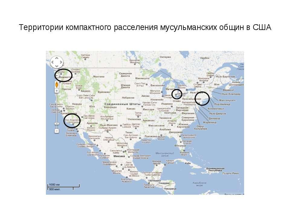 Территории компактного расселения мусульманских общин в США
