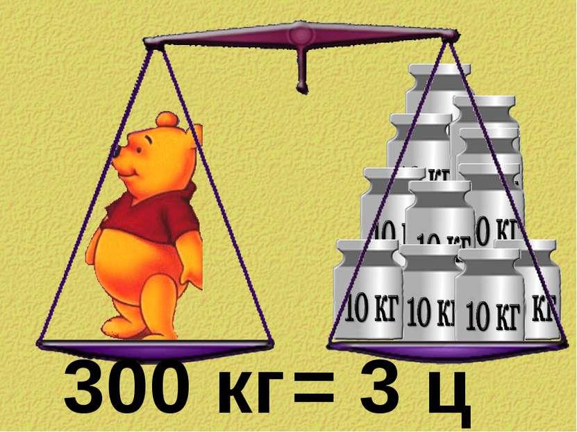 300 кг = 3 ц