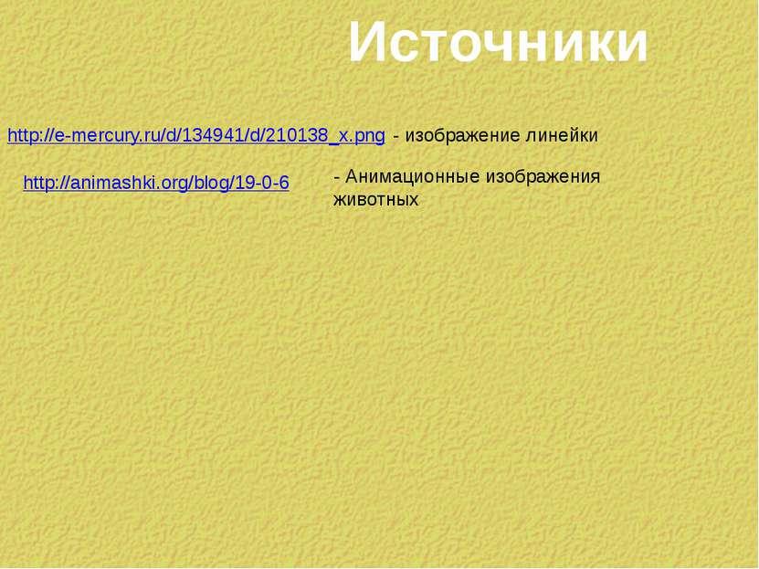 Источники http://e-mercury.ru/d/134941/d/210138_x.png - изображение линейки h...