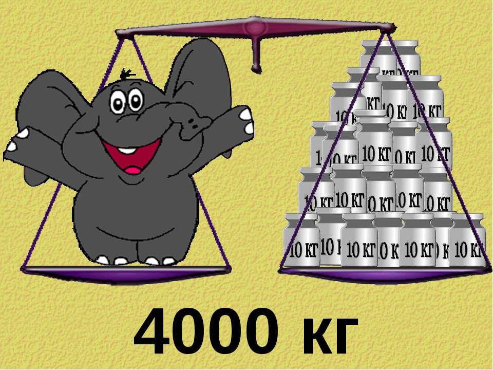 4000 кг