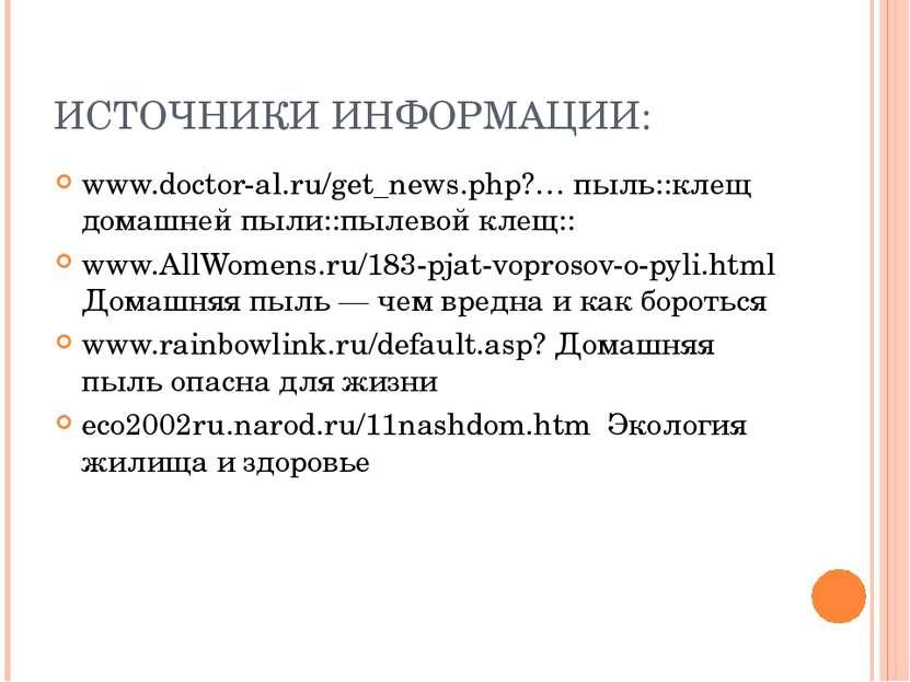 ИСТОЧНИКИ ИНФОРМАЦИИ: www.doctor-al.ru/get_news.php?… пыль::клещ домашней пыл...
