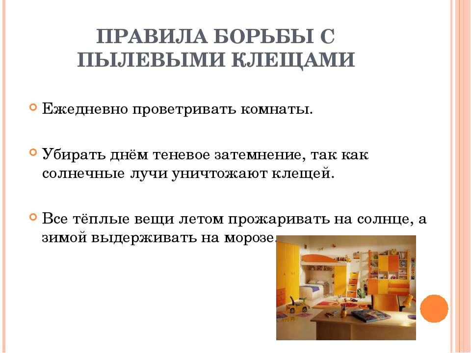 ПРАВИЛА БОРЬБЫ С ПЫЛЕВЫМИ КЛЕЩАМИ Ежедневно проветривать комнаты. Убирать днё...
