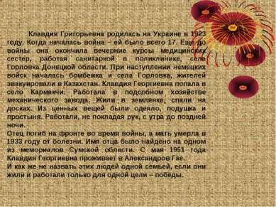 Клавдия Григорьевна родилась на Украине в 1923 году. Когда началась война – е...