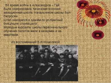 Во время войны в Александров – Гай была эвакуирована Качинская военная авиаци...