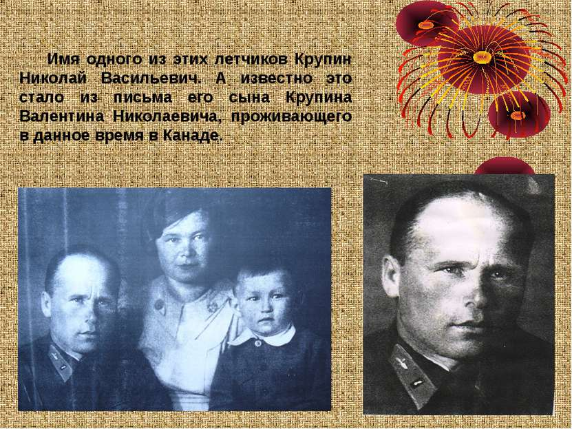 . Имя одного из этих летчиков Крупин Николай Васильевич. А известно это стало...