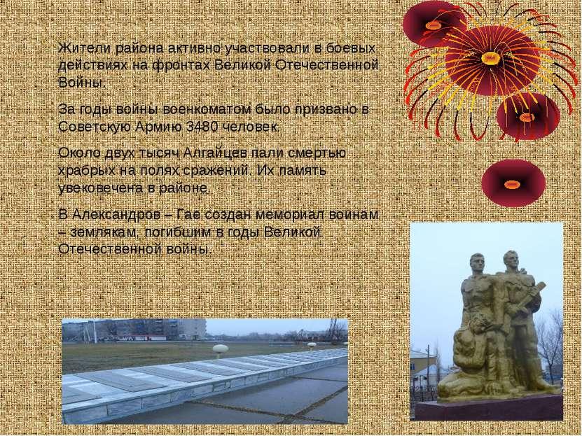 Жители района активно участвовали в боевых действиях на фронтах Великой Отече...