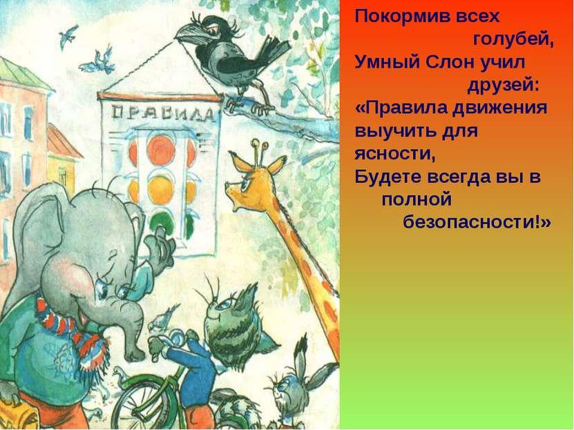 Покормив всех голубей, Умный Слон учил друзей: «Правила движения выучить для ...