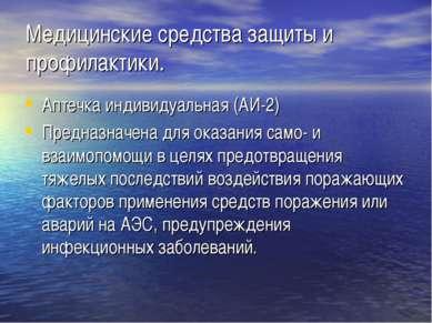 Медицинские средства защиты и профилактики. Аптечка индивидуальная (АИ-2) Пре...
