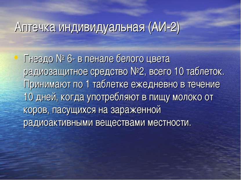 Аптечка индивидуальная (АИ-2) Гнездо № 6- в пенале белого цвета радиозащитное...