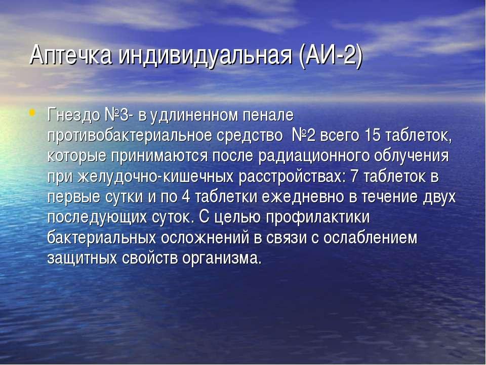 Аптечка индивидуальная (АИ-2) Гнездо №3- в удлиненном пенале противобактериал...